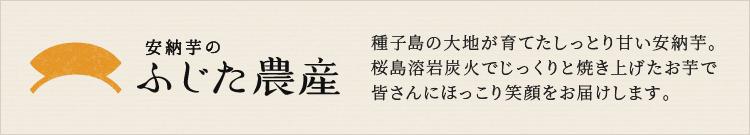 種子島の大地が育てたしっとり甘い安納芋。桜島溶岩炭火でじっくりと焼き上げたお芋で皆さんにほっこり笑顔をお届けします。