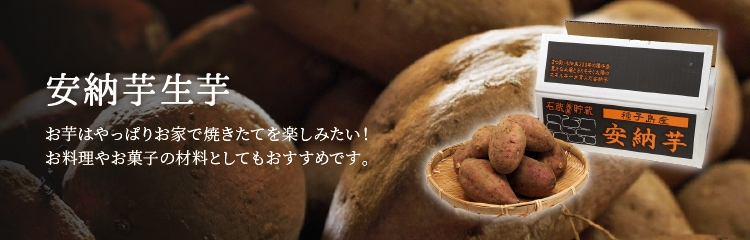 安納芋生芋