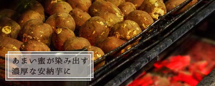 炭火による焼き芋製造